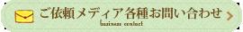 ご依頼メディア各種お問い合わせ-Business Contact