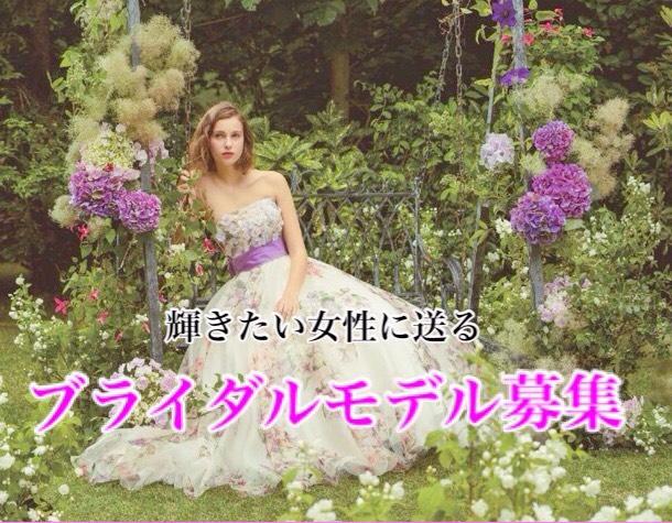 bridal-model-offer